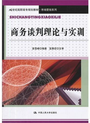 商务谈判理论与实训(21世纪高职高专规划教材·市场营销系列)
