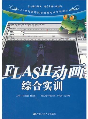 FLASH 动画综合实训(21世纪高等院校动画专业实训教材)