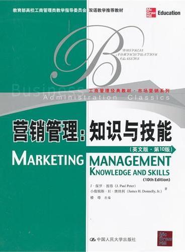 营销管理:知识与技能(英文版·第10版)(工商管理经典教材·市场营销系列;教育部高校工商管理类教学指导委员会双语教学推荐教材)