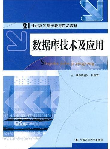 数据库技术及应用(21世纪高等继续教育精品教材)
