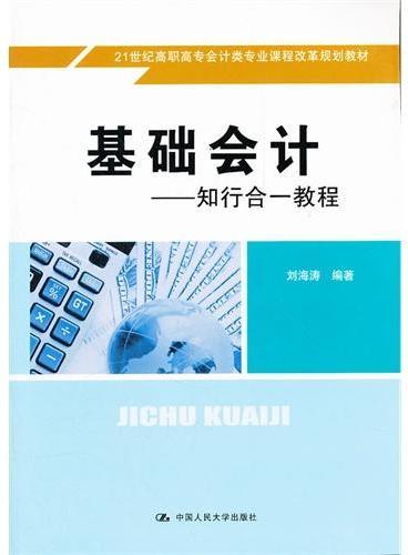 基础会计——知行合一教程(21世纪高职高专会计类专业课程改革规划教材)