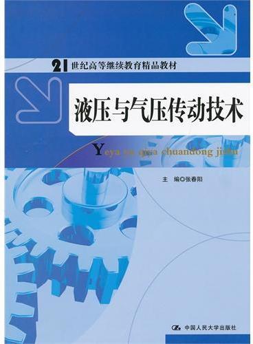 液压与气压传动技术(21世纪高等继续教育精品教材)