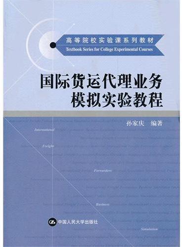 国际货运代理业务模拟实验教程(高等院校实验课系列教材)