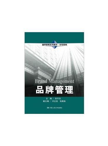 品牌管理(通用管理系列教材·市场营销)