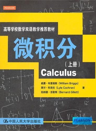 微积分(上册)(高等学校数学双语教学推荐教材)