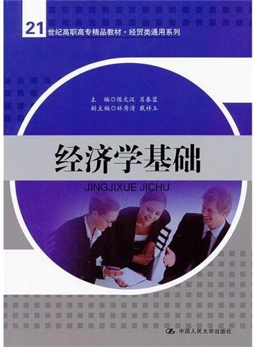 经济学基础(21世纪高职高专精品教材·经贸类通用系列)
