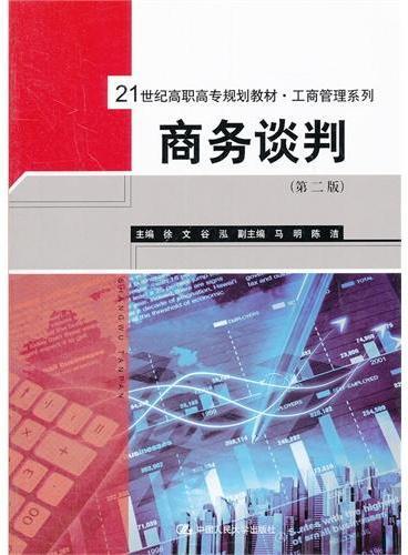 商务谈判(第二版)(21世纪高职高专规划教材·工商管理系列)