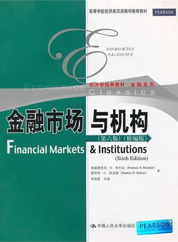 金融市场与机构(第六版)(精编版)(高等学校经济类双语教学推荐教材;经济学经典教材·金融系列)