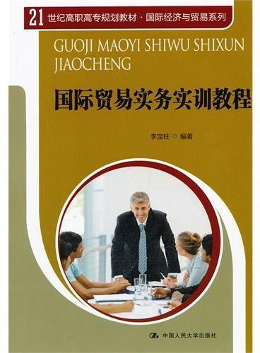 国际贸易实务实训教程(21世纪高职高专规划教材·国际经济与贸易系列)