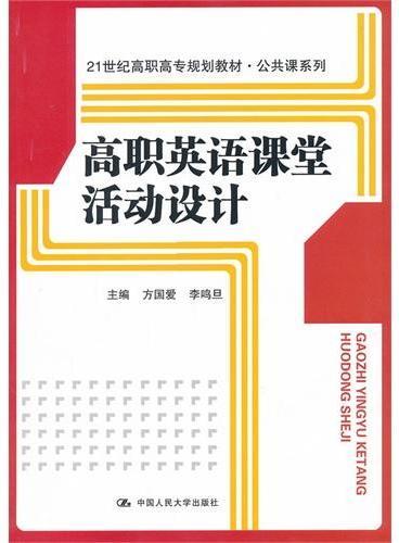 高职英语课堂活动设计(21世纪高职高专规划教材·公共课系列)