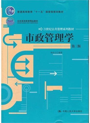 """市政管理学(第三版)(21世纪公共管理系列教材;北京高等教育精品教材;""""十一五""""国家级规划教材)"""