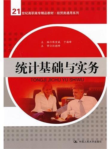统计基础与实务(21世纪高职高专精品教材·经贸类通用系列)