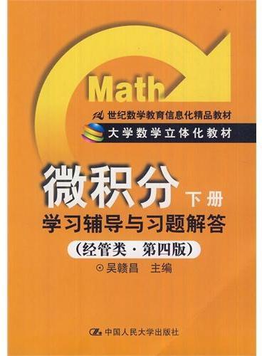 《微积分(下册)》学习辅导与习题解答(经管类·第四版)(21世纪数学教育信息化精品教材;大学数学立体化教材)