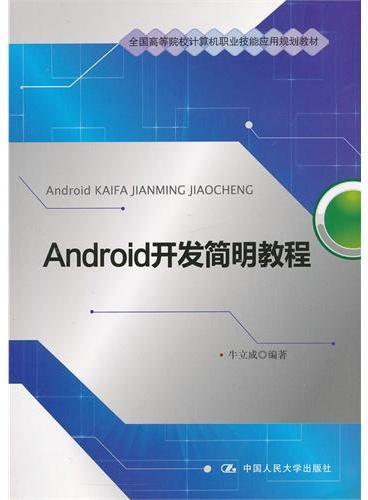 Android 开发简明教程(全国高等院校计算机职业技能应用规划教材)