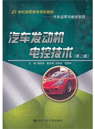 汽车发动机电控技术(第二版)(21世纪高职高专规划教材·汽车运用与维修系列)