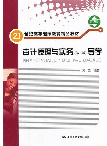 审计原理与实务(第二版)导学(21世纪高等继续教育精品教材)