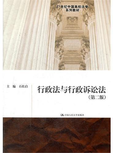 行政法与行政诉讼法(第二版)(21世纪中国高校法学系列教材)