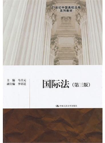 国际法(第三版)(21世纪中国高校法学系列教材)