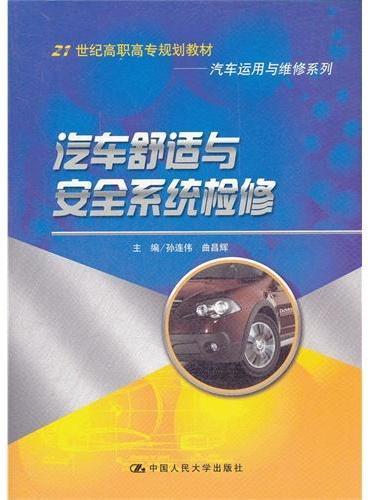 汽车舒适与安全系统检修(21世纪高职高专规划教材·汽车运用与维修系列)