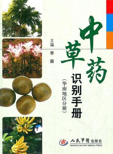 中草药识别手册(华南地区分册)