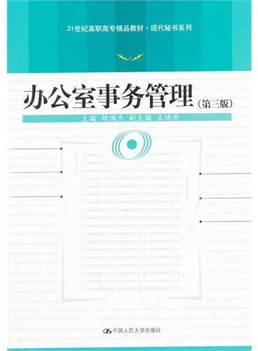 办公室事务管理(第三版)(21世纪高职高专精品教材·现代秘书系列)
