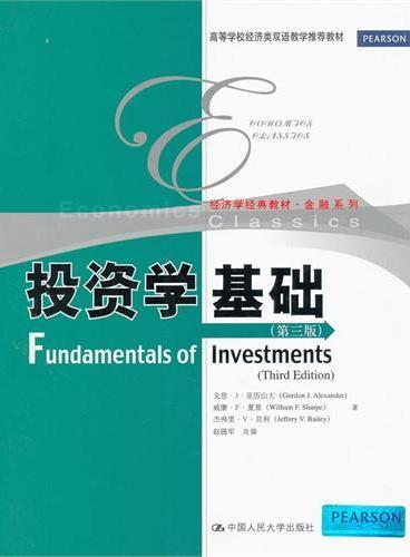 投资学基础(第三版)(经济学经典教材·金融系列;高等学校经济类双语教学推荐教材)