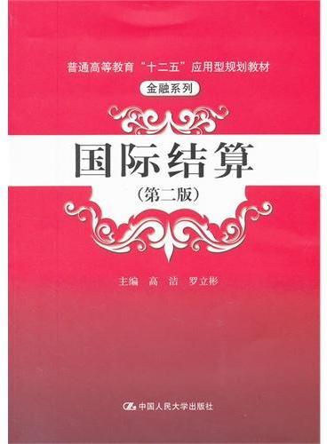 """国际结算(第二版)(普通高等教育""""十二五""""应用型规划教材·金融系列)"""