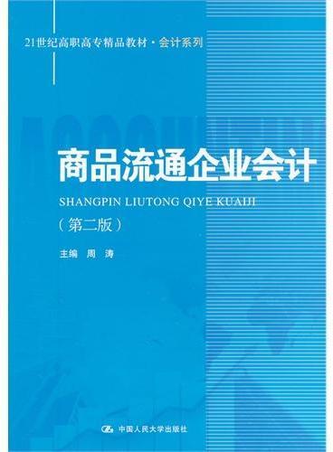 商品流通企业会计(第二版)(21世纪高职高专精品教材·会计系列)
