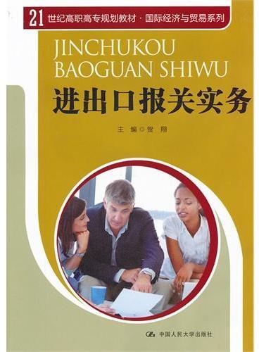 进出口报关实务(21世纪高职高专规划教材·国际经济与贸易系列)