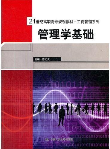 管理学基础(21世纪高职高专规划教材·工商管理系列)