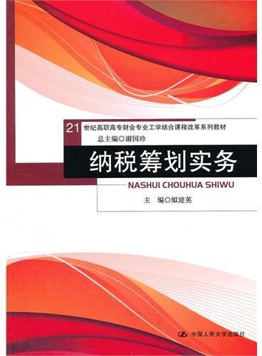 纳税筹划实务(21世纪高职高专财会专业工学结合课程改革系列教材)