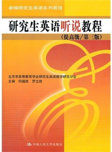 研究生英语听说教程(提高级/第三版)(新编研究生英语系列教程)