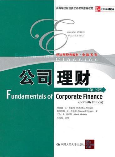公司理财(第七版)(高等学校经济类双语教学推荐教材;经济学经典教材·金融系列)