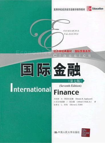 国际金融(第七版)(高等学校经济类双语教学推荐教材;经济学经典教材·国际贸易系列)