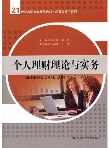 个人理财理论与实务(21世纪高职高专精品教材·经贸类通用系列)