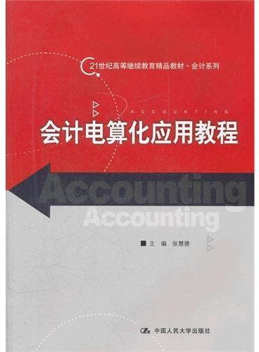 会计电算化应用教程(21世纪高等继续教育精品教材·会计系列)