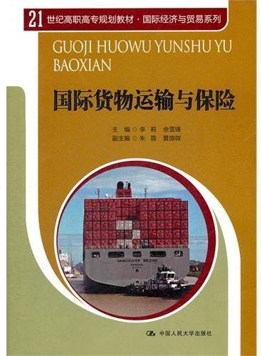 国际货物运输与保险(21世纪高职高专规划教材·国际经济与贸易系列)