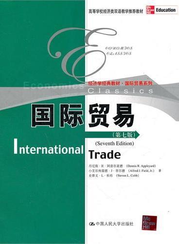 国际贸易(第七版)(高等学校经济类双语教学推荐教材;经济学经典教材·国际贸易系列)