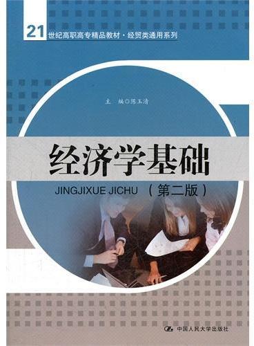 经济学基础(第二版)(21世纪高职高专精品教材·经贸类通用系列)