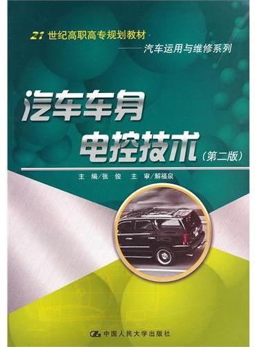 汽车车身电控技术(第二版)(21世纪高职高专规划教材·汽车运用与维修系列)