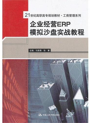 企业经营ERP模拟沙盘实战教程(21世纪高职高专规划教材·工商管理系列)