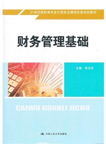 财务管理基础(21世纪高职高专会计类专业课程改革规划教材)