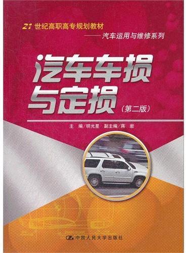 汽车车损与定损(第二版)(21世纪高职高专规划教材·汽车运用与维修系列)