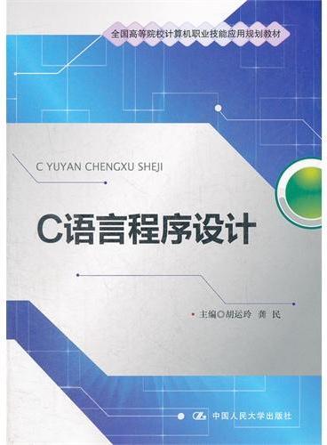 C语言程序设计(全国高等院校计算机职业技能应用规划教材)