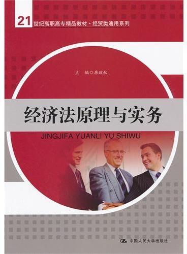 经济法原理与实务(21世纪高职高专精品教材·经贸类通用系列)