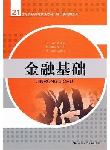 金融基础(21世纪高职高专精品教材·经贸类通用系列)