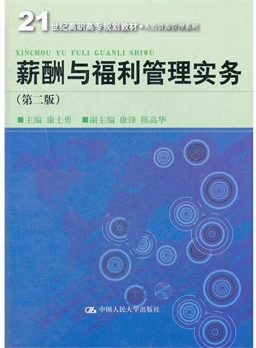 薪酬与福利管理实务(第二版)(21世纪高职高专规划教材·人力资源管理系列)