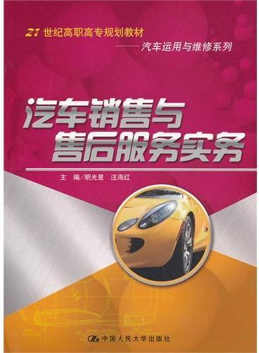 汽车销售与售后服务实务(21世纪高职高专规划教材·汽车运用与维修系列)