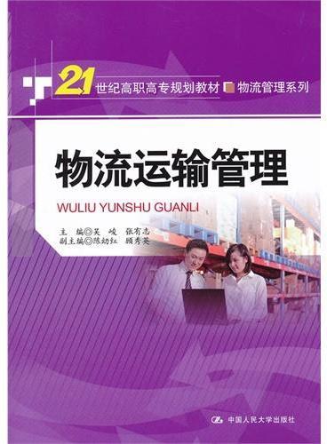 物流运输管理(21世纪高职高专规划教材·物流管理系列)
