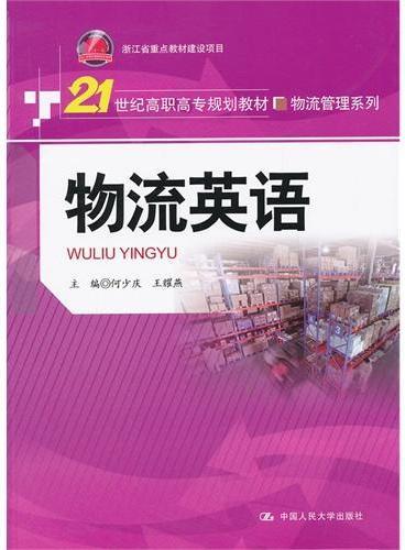 物流英语(21世纪高职高专规划教材·物流管理系列;浙江省重点教材建设项目)